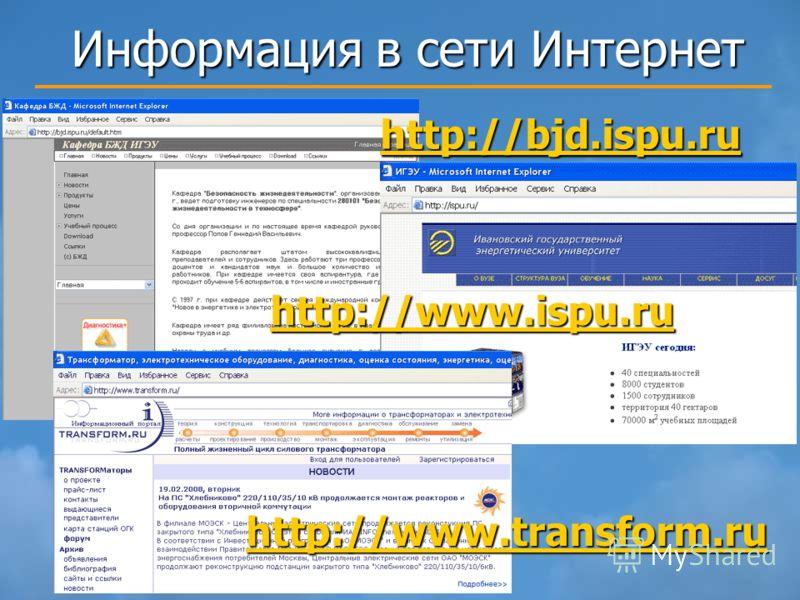 Информация в сети Интернет http://bjd.ispu.ru http://www.ispu.ru http://www.transform.ru