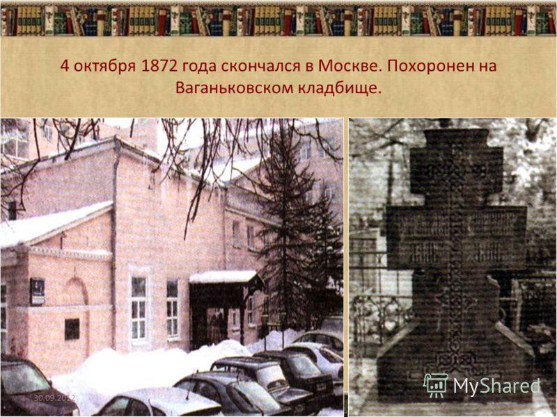 4 октября 1872 года скончался в Москве. Похоронен на Ваганьковском кладбище. 07.08.201217