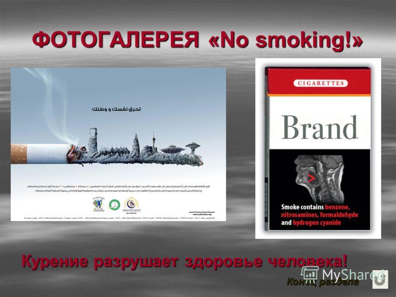 ФОТОГАЛЕРЕЯ «No smoking!» Курение разрушает здоровье человека! Конец раздела