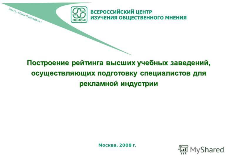 Москва, 2008 г. Построение рейтинга высших учебных заведений, осуществляющих подготовку специалистов для рекламной индустрии