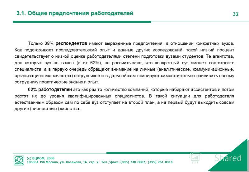 (с) ВЦИОМ, 2008 105064 РФ Москва, ул. Казакова, 16, стр. 2. Тел./факс: (495) 748-0807, (495) 261-0414 32 Только 38% респондентов имеют выраженные предпочтения в отношении конкретных вузов. Как подсказывает исследовательский опыт и данные других иссле