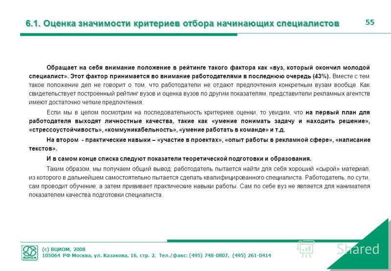 (с) ВЦИОМ, 2008 105064 РФ Москва, ул. Казакова, 16, стр. 2. Тел./факс: (495) 748-0807, (495) 261-0414 55 Обращает на себя внимание положение в рейтинге такого фактора как «вуз, который окончил молодой специалист». Этот фактор принимается во внимание