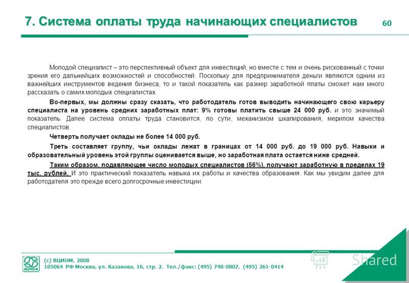 (с) ВЦИОМ, 2008 105064 РФ Москва, ул. Казакова, 16, стр. 2. Тел./факс: (495) 748-0807, (495) 261-0414 60 Молодой специалист – это перспективный объект для инвестиций, но вместе с тем и очень рискованный с точки зрения его дальнейших возможностей и сп