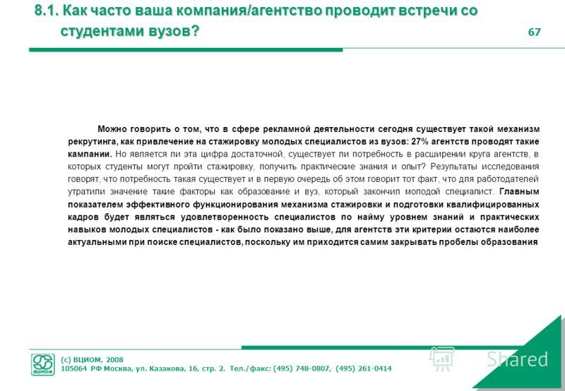 (с) ВЦИОМ, 2008 105064 РФ Москва, ул. Казакова, 16, стр. 2. Тел./факс: (495) 748-0807, (495) 261-0414 67 Можно говорить о том, что в сфере рекламной деятельности сегодня существует такой механизм рекрутинга, как привлечение на стажировку молодых спец