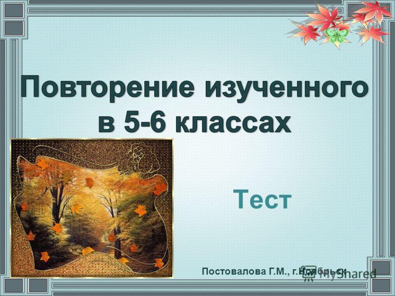 Тест Постовалова Г.М., г.Ноябрьск