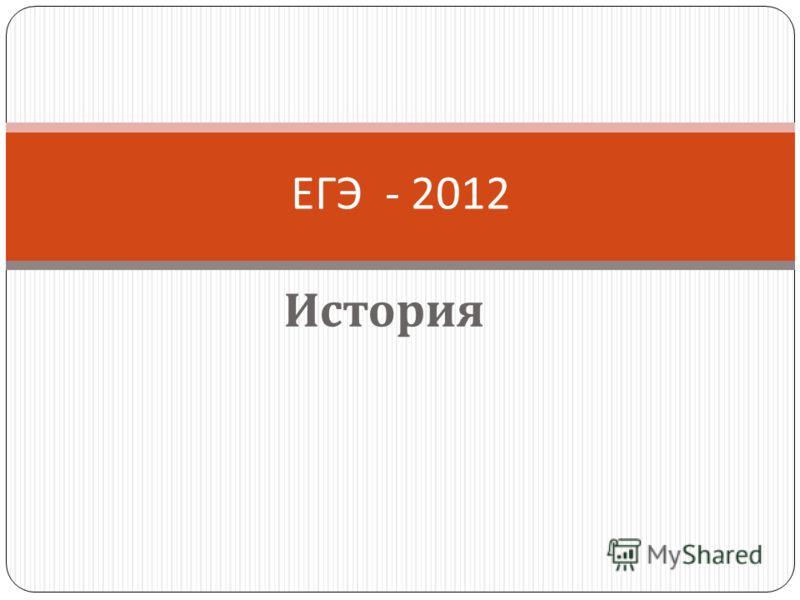 История ЕГЭ - 2012