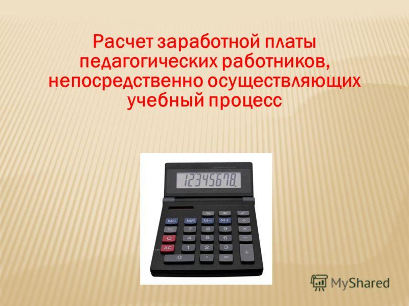 Расчет заработной платы педагогических работников, непосредственно осуществляющих учебный процесс