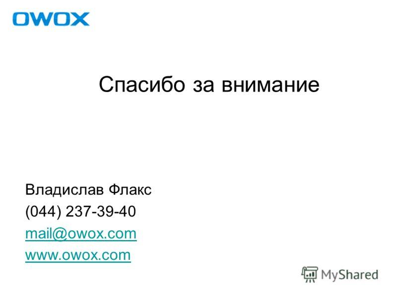 Спасибо за внимание Владислав Флакс (044) 237-39-40 mail@owox.com www.owox.com