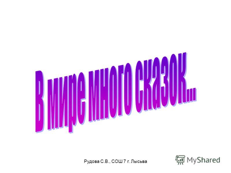 Рудова С.В., СОШ 7 г. Лысьва