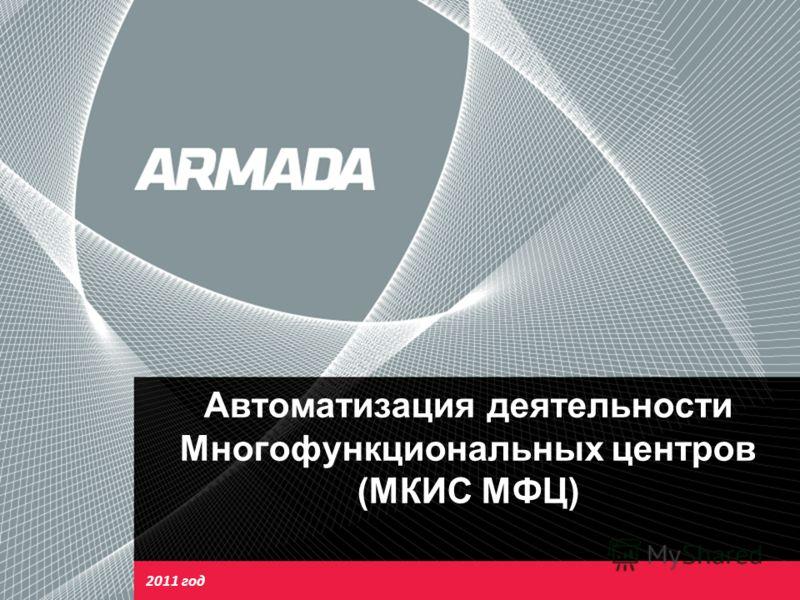 1 Автоматизация деятельности Многофункциональных центров (МКИС МФЦ) 2011 год