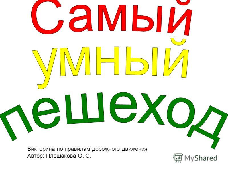 Викторина по правилам дорожного движения Автор: Плешакова О. С.