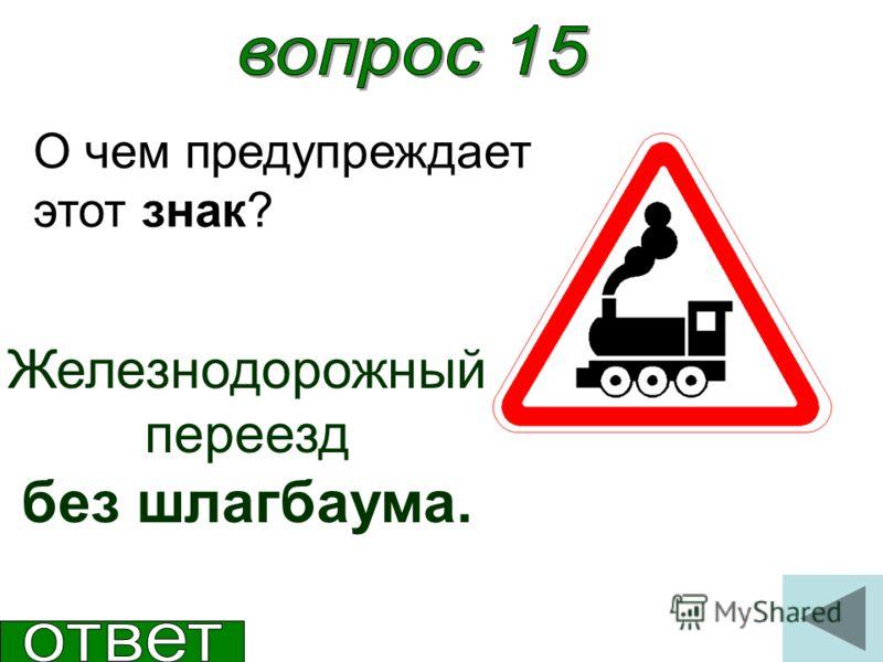 О чем предупреждает этот знак? Железнодорожный переезд без шлагбаума.