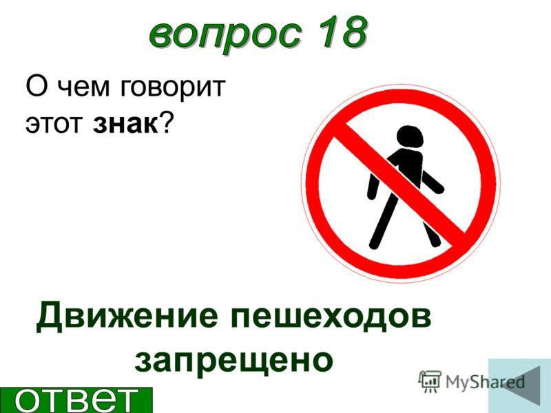 О чем говорит этот знак? Движение пешеходов запрещено