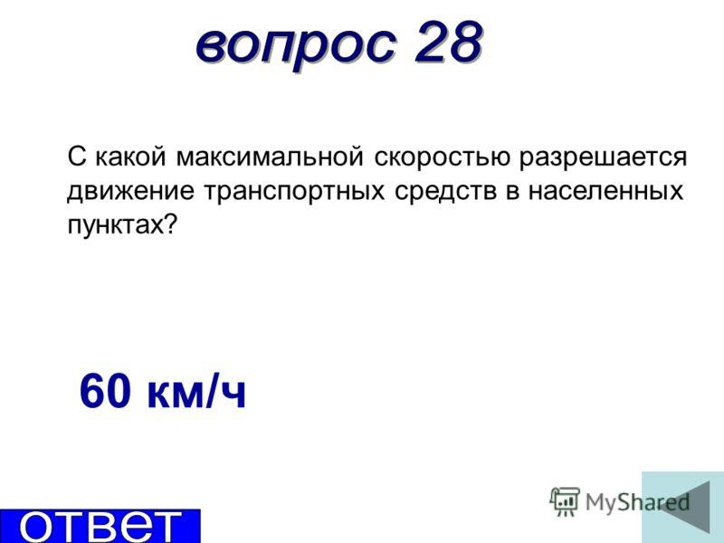 С какой максимальной скоростью разрешается движение транспортных средств в населенных пунктах? 60 км/ч
