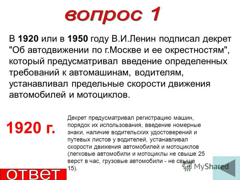 В 1920 или в 1950 году В.И.Ленин подписал декрет