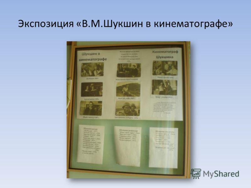 Экспозиция «В.М.Шукшин в кинематографе»