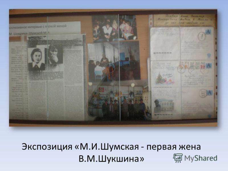 Экспозиция «М.И.Шумская - первая жена В.М.Шукшина»