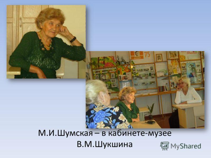 М.И.Шумская – в кабинете-музее В.М.Шукшина