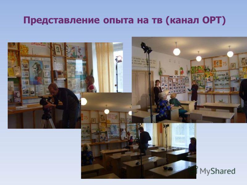 Представление опыта на тв (канал ОРТ)