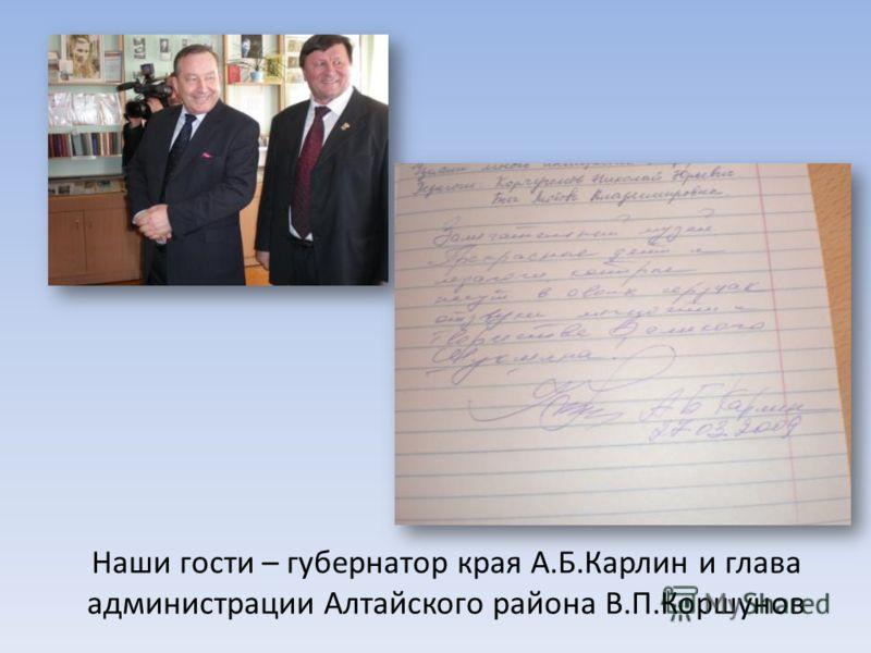 Наши гости – губернатор края А.Б.Карлин и глава администрации Алтайского района В.П.Коршунов