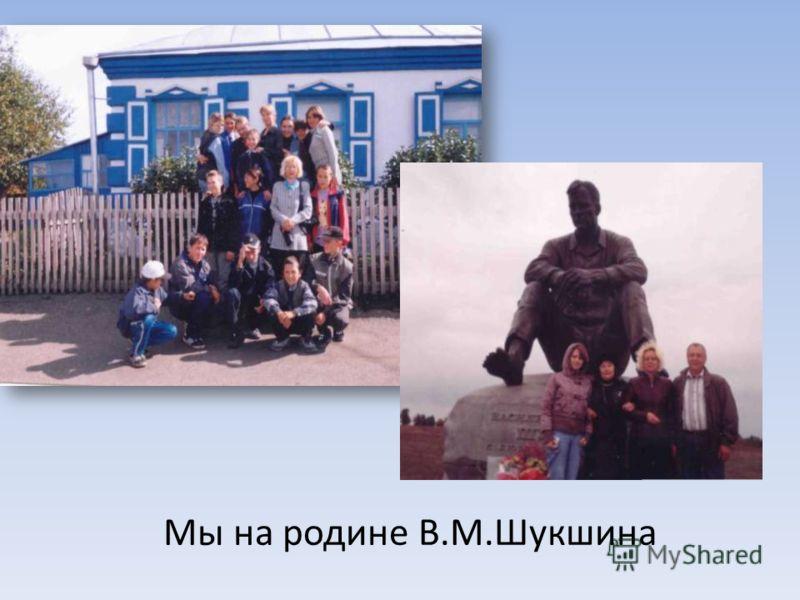Мы на родине В.М.Шукшина