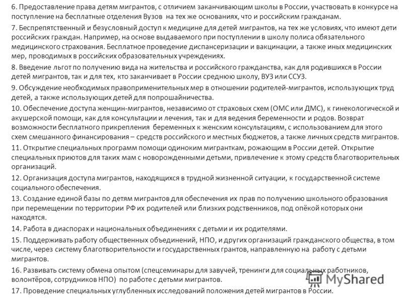 6. Предоставление права детям мигрантов, с отличием заканчивающим школы в России, участвовать в конкурсе на поступление на бесплатные отделения Вузов на тех же основаниях, что и российским гражданам. 7. Беспрепятственный и безусловный доступ к медици