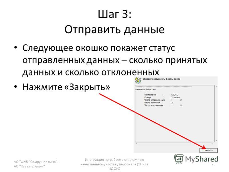Шаг 3: Отправить данные АО