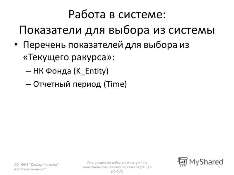 Работа в системе: Показатели для выбора из системы Перечень показателей для выбора из «Текущего ракурса»: – НК Фонда (K_Entity) – Отчетный период (Time) АО
