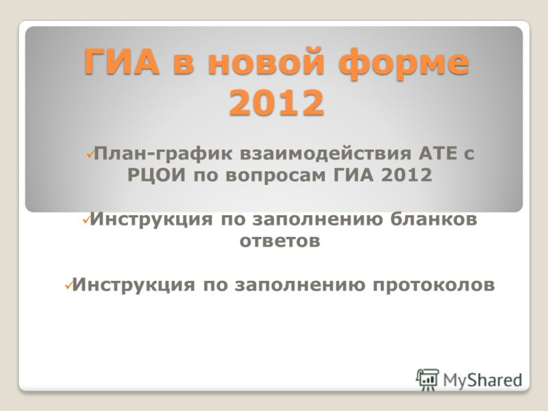 ГИА в новой форме 2012 План-график взаимодействия АТЕ с РЦОИ по вопросам ГИА 2012 Инструкция по заполнению бланков ответов Инструкция по заполнению протоколов