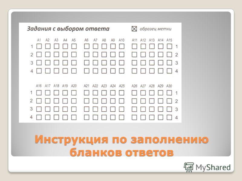 Инструкция по заполнению бланков ответов