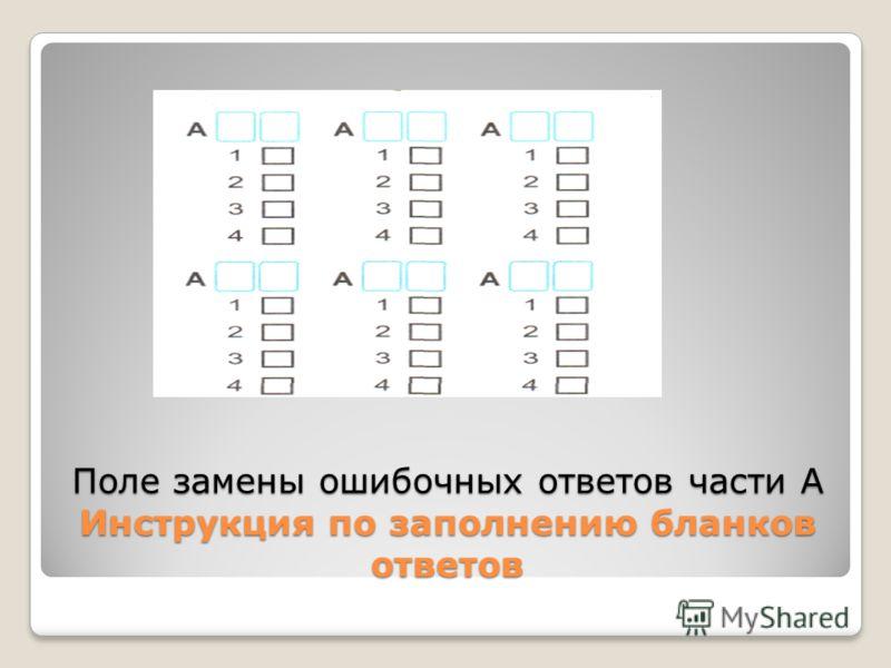 Поле замены ошибочных ответов части А Инструкция по заполнению бланков ответов