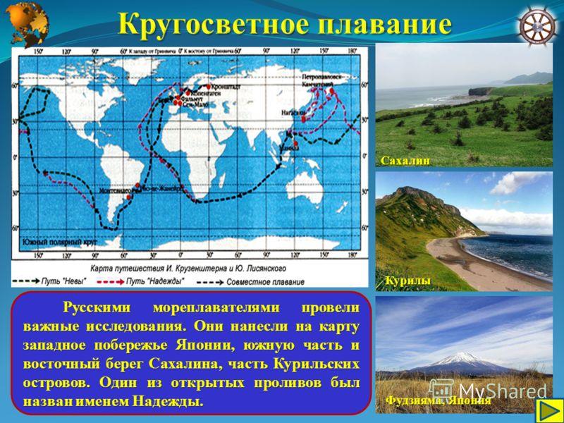 Русскими мореплавателями провели важные исследования. Они нанесли на карту западное побережье Японии, южную часть и восточный берег Сахалина, часть Курильских островов. Один из открытых проливов был назван именем Надежды. Русскими мореплавателями про