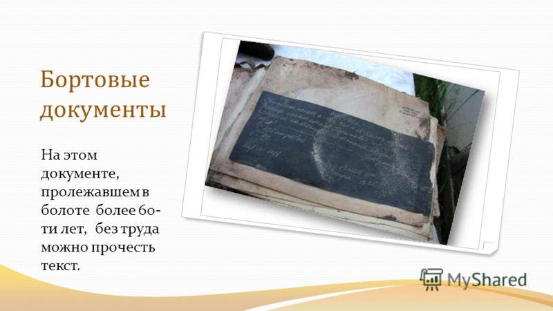 Бортовые документы На этом документе, пролежавшем в болоте более 60- ти лет, без труда можно прочесть текст.