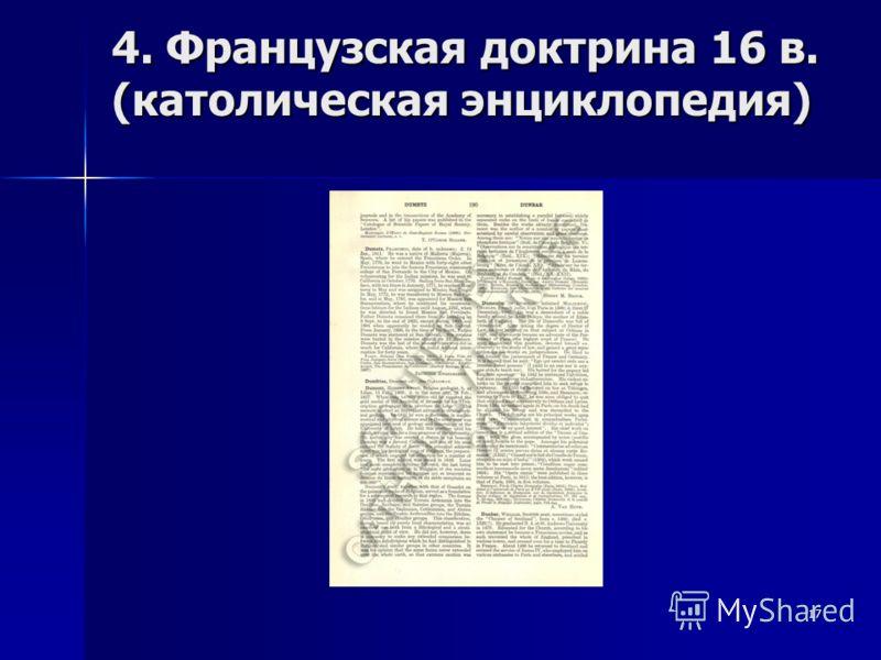 17 4. Французская доктрина 16 в. (католическая энциклопедия)