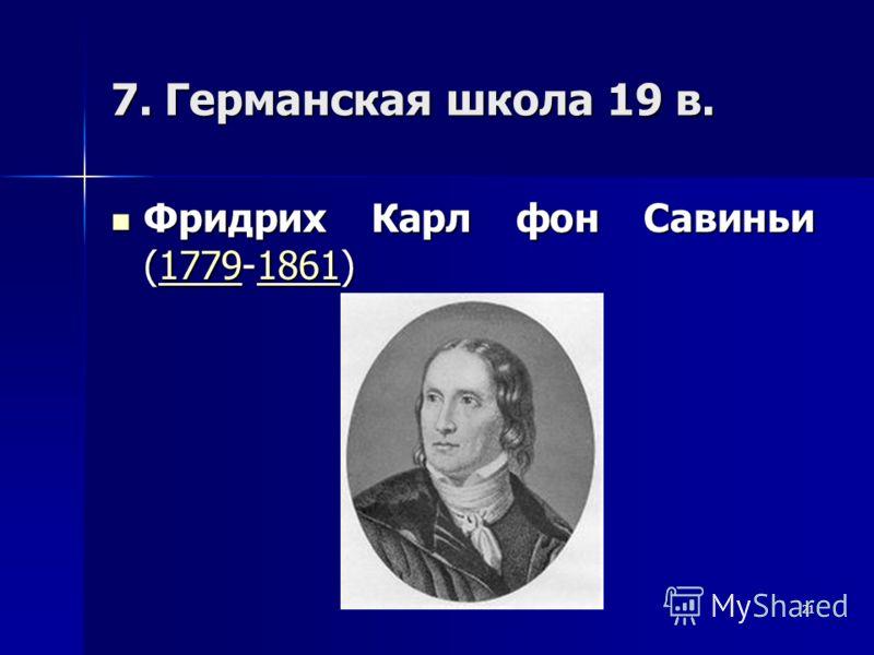 21 7. Германская школа 19 в. Фридрих Карл фон Савиньи (1779-1861) Фридрих Карл фон Савиньи (1779-1861)1779186117791861