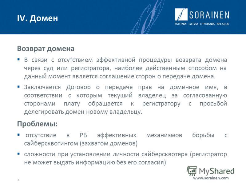 ESTONIA LATVIA LITHUANIA BELARUS www.sorainen.com 8 IV. Домен Возврат домена В связи с отсутствием эффективной процедуры возврата домена через суд или регистратора, наиболее действенным способом на данный момент является соглашение сторон о передаче