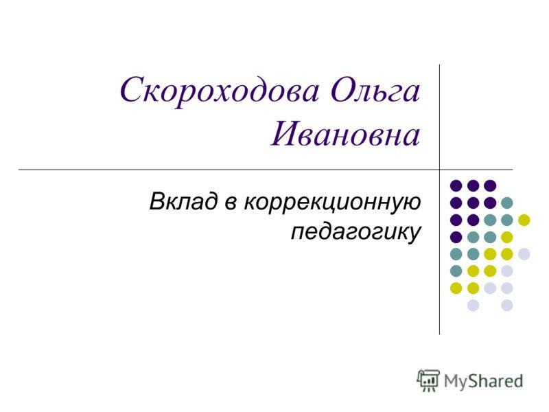 Скороходова Ольга Ивановна Вклад в коррекционную педагогику