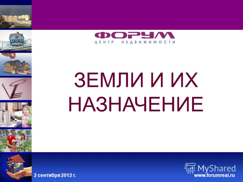 2 сентября 2012 г.www.forumreal.ru ЗЕМЛИ И ИХ НАЗНАЧЕНИЕ
