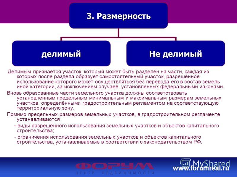 www.forumreal.ru Делимым признается участок, который может быть разделён на части, каждая из которых после раздела образует самостоятельный участок, разрешённое использование которого может осуществляться без перевода его в состав земель иной категор