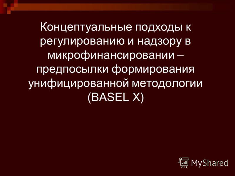 Концептуальные подходы к регулированию и надзору в микрофинансировании – предпосылки формирования унифицированной методологии (BASEL X)