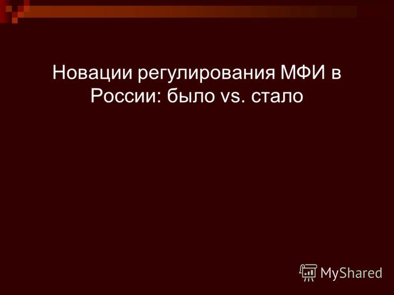 Новации регулирования МФИ в России: было vs. стало