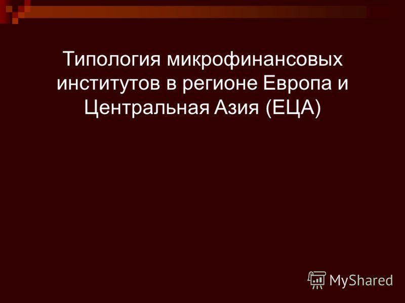 Типология микрофинансовых институтов в регионе Европа и Центральная Азия (ЕЦА)