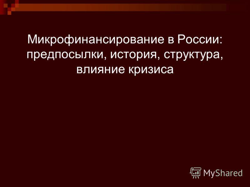 Микрофинансирование в России: предпосылки, история, структура, влияние кризиса