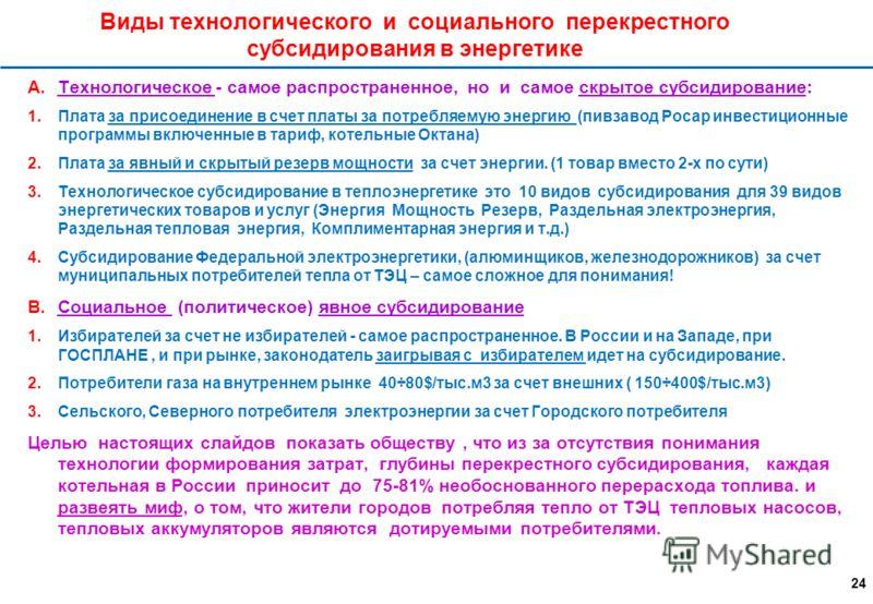 Этапы политического субсидирования в энергетике России A.1950-1992г Быть впереди планеты всей. Бродянский В.М. 1992г «..так называемый «физический» метод вообще не может обсуждаться как нечто, имеющее хотя бы самое слабое научное обоснование. Это тип