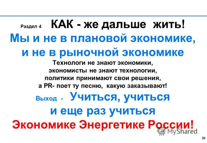 29 ПРЕДЛОЖЕНИЯ ПО СОВЕРШЕНСТВОВАНИЮ ЗАКОНОДАТЕЛЬСТВА Для обеспечения значительного снижения энергоемкости ВВП России включить в закон «об электроэнергетике», в закон «об теплоэнергетике» и в закон «об энергосбережение..» следующие положения: 1.Опреде
