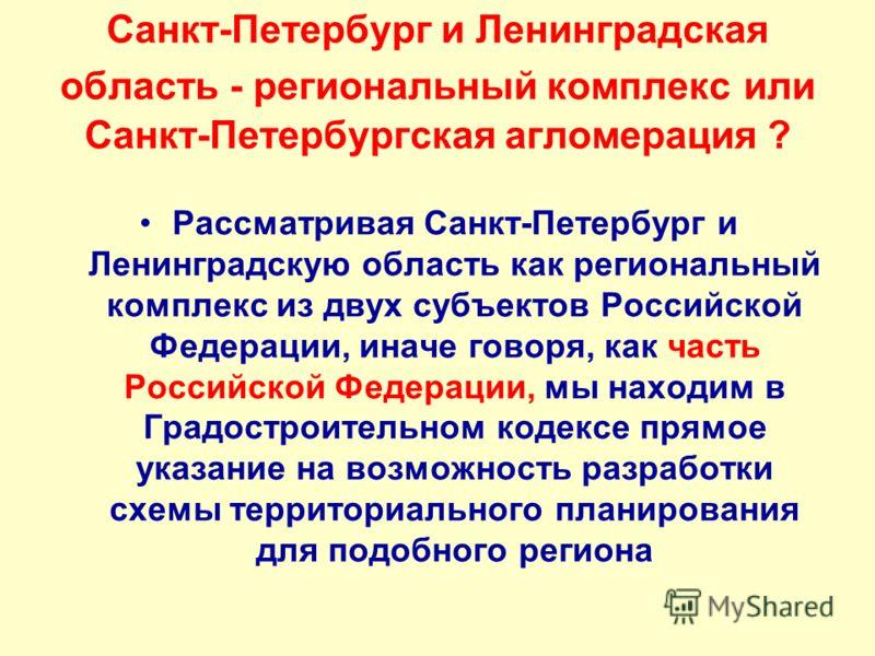 Санкт-Петербург и Ленинградская область - региональный комплекс или Санкт-Петербургская агломерация ? Рассматривая Санкт-Петербург и Ленинградскую область как региональный комплекс из двух субъектов Российской Федерации, иначе говоря, как часть Росси