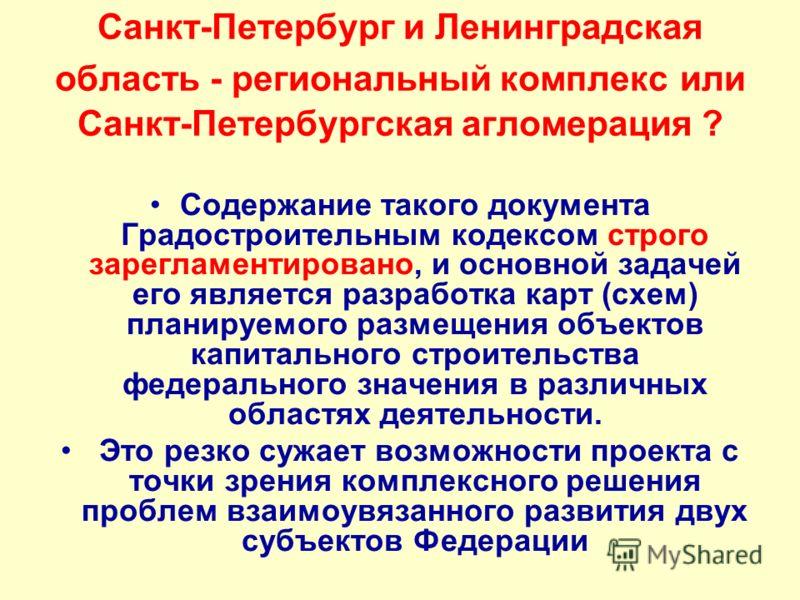 Санкт-Петербург и Ленинградская область - региональный комплекс или Санкт-Петербургская агломерация ? Содержание такого документа Градостроительным кодексом строго зарегламентировано, и основной задачей его является разработка карт (схем) планируемог