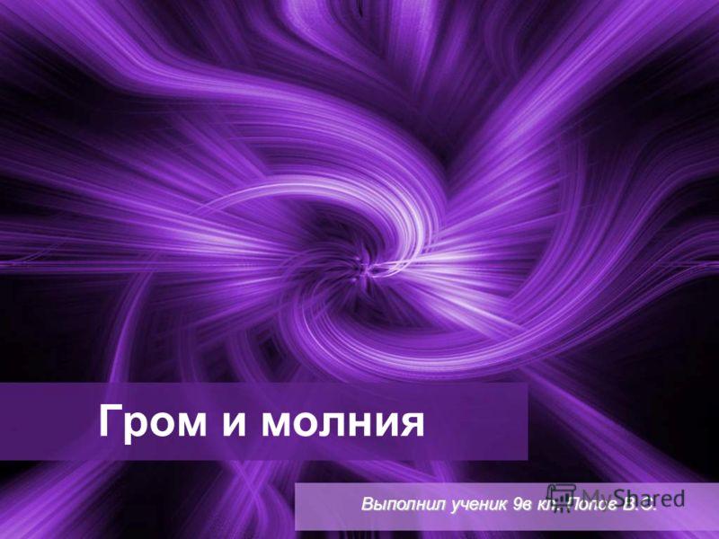 Гром и молния Выполнил ученик 9в кл. Попов В.С.