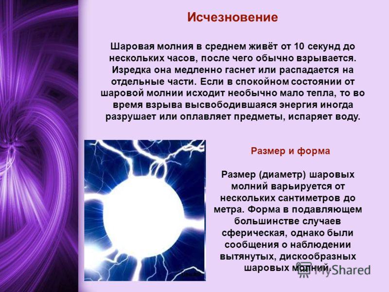 откуда появляется шаровая молния изображение термобелья