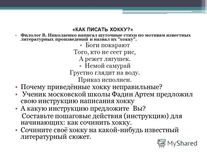 Филолог В. Николаенко написал шуточные стихи по мотивам известных литературных произведений и назвал их